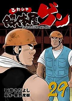 解体屋ゲン 29巻