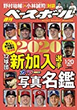週刊ベースボール 2020年 1/20 号 特集:2020 12球団新加入選手カラー写真名鑑