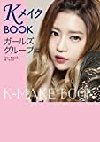 KメイクBOOK ガールズグループ編 (美人時間ブック)