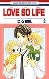 LOVE SO LIFE 2 (花とゆめコミックス)