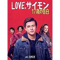 Love, サイモン 17歳の告白 (字幕版)