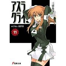 アスラクライン(11) めぐりあい異世界 (電撃文庫)