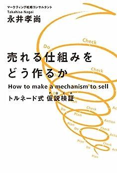 [永井孝尚]の売れる仕組みをどう作るか トルネード式 仮説検証(PDCA) (幻冬舎単行本)