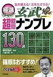 極選 超難問ナンプレ130選 玄武(げんぶ)