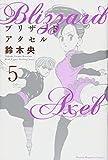 新装版 ブリザードアクセル(5) (講談社コミックス)