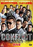 CONFLICT 〜最大の抗争〜第四章 [DVD]