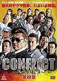 CONFLICT -最大の抗争- 第四章[DVD]