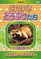 ゆかいなどうぶつたち ~オオカミ・キツネ・タヌキ~ [DVD]