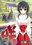 咲 Saki (8) (ヤングガンガンコミックス)