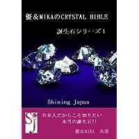 優&MIKAのCRYSTAL BIBLE 旧暦誕生石編