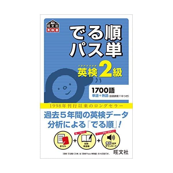 英検2級 でる順パス単 (旺文社英検書)の商品画像
