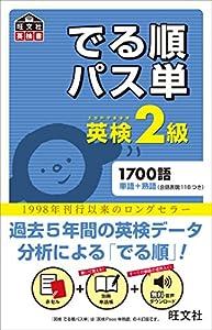 英検でる順パス単シリーズ 3巻 表紙画像