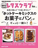 くり返し作りたいベストシリーズ vol.17 くり返し作りたい「ホットケーキミックスのお菓子とパン」がギュッと一冊に! (レタスクラブムック)