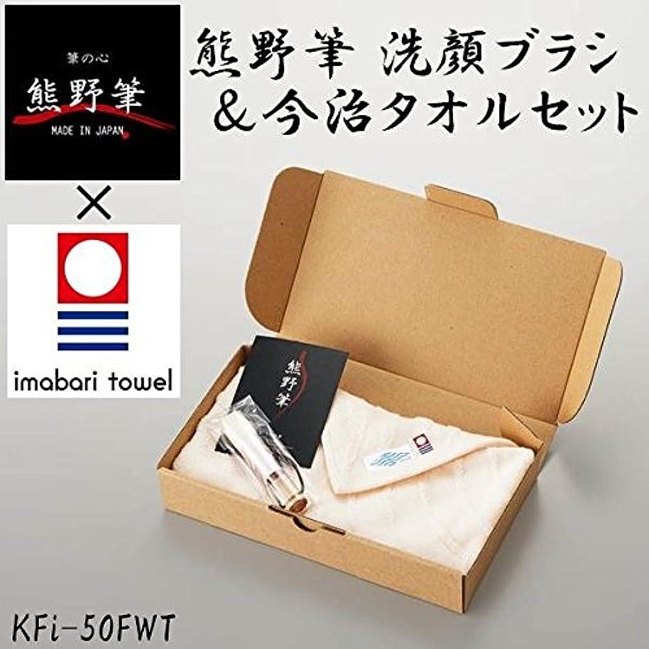 不完全りオーブン熊野筆 洗顔ブラシ&今治タオルセット KFi-50FWT【同梱?代引不可】