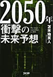2050年 衝撃の未来予想 画像