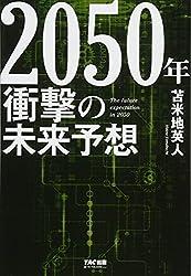 2050年 衝撃の未来予想