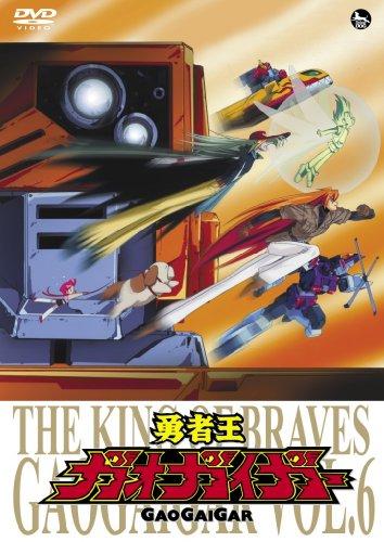 勇者王ガオガイガー DVD Vol.6