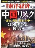 週刊 東洋経済 2012年 11/10号 [雑誌]