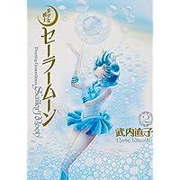 美少女戦士セーラームーン 完全版(2)