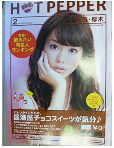 HOT PEPPER (町田・厚木) 2013/2 桐谷美玲/バネッサ/横山剣
