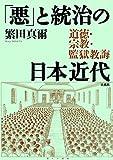 「悪」と統治の日本近代