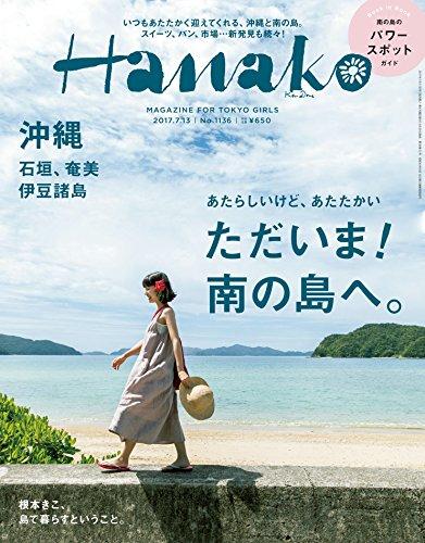 Hanako (ハナコ) 2017年 7月13日号 No.1136 [島へかえろう 沖縄、奄美、石垣、伊豆諸島] [雑誌]