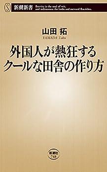 [山田拓]の外国人が熱狂するクールな田舎の作り方(新潮新書)
