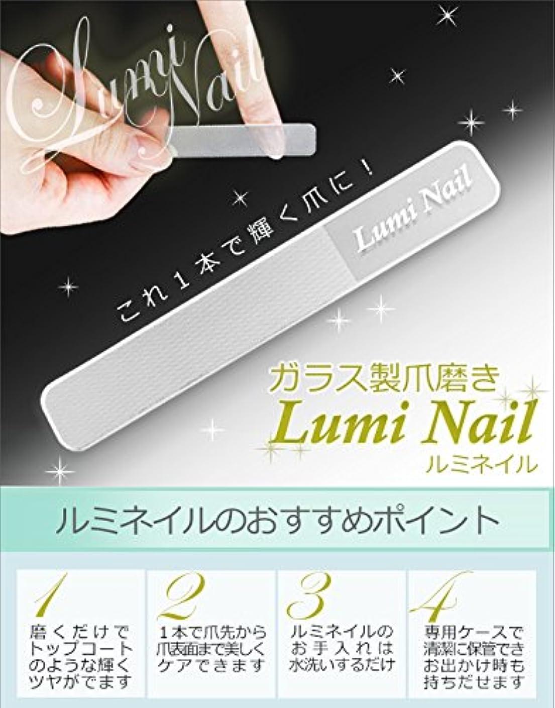 ステープル貴重な資源ガラス製爪磨き Lumi Nail(ルミネイル) 爪やすり ネイルケア つめみがき 簡単