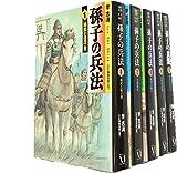 コミック文庫『孫子の兵法』全5巻セット