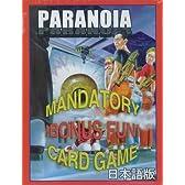 パラノイアカードゲーム