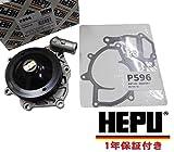 【安心1年保証付き】HEPU製 ウォーターポンプ新品 P596/99610601156/ポルシェ 911シリーズ 996 カレラ カレラ4 カレラ4S ボクスター 986