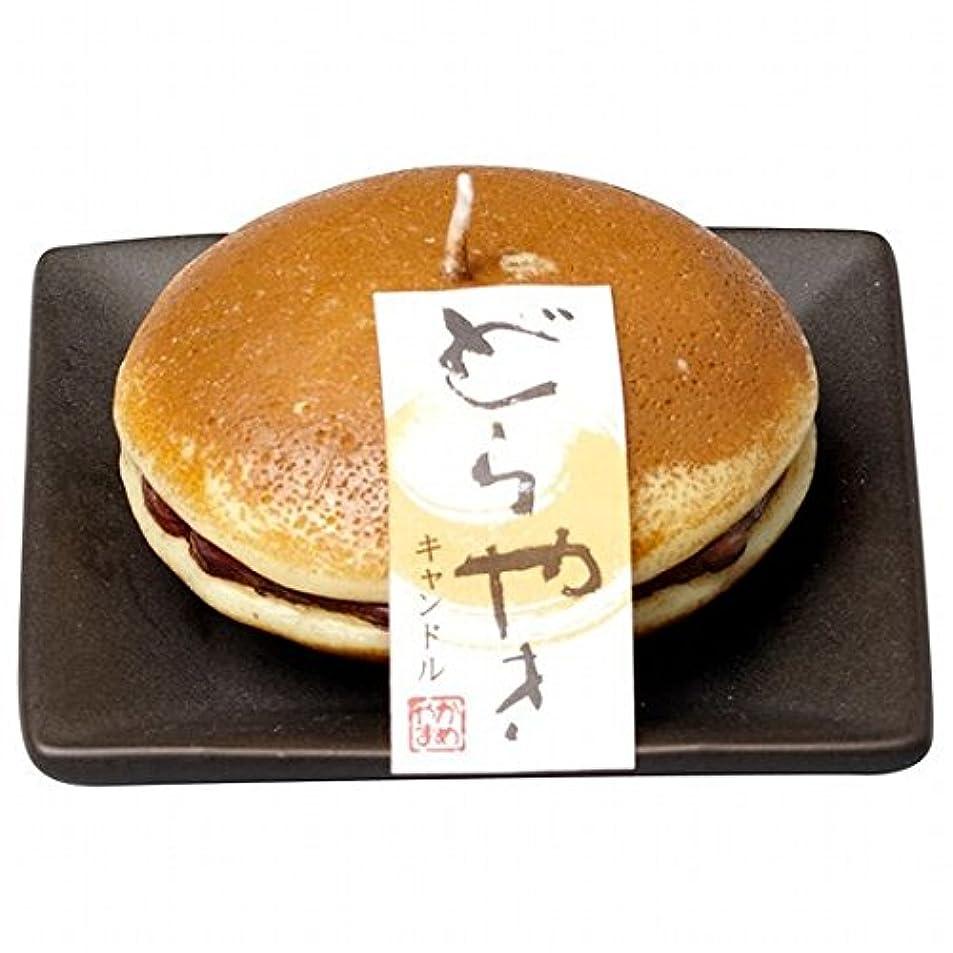 袋神とカメヤマキャンドル(kameyama candle) どらやきキャンドル