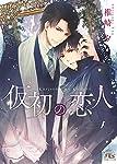 仮初の恋人 (幻冬舎ルチル文庫)