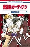 薔薇色ガーディアン 第3巻 (花とゆめCOMICS)