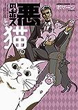悪のボスと猫。 / ボマーン のシリーズ情報を見る