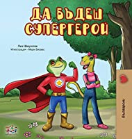 Being a Superhero (Bulgarian Edition) (Bulgarian Bedtime Collection)