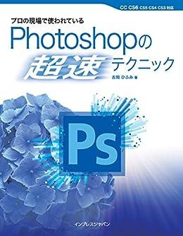 プロの現場で使われているPhotoshopの「超速」テクニック