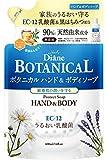 ダイアン ボタニカル ハンド&ボディソープ プロテクト バーベナ&ハニーの香り 詰替え用 400ml