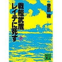戦艦武蔵レイテに死す(上) (講談社文庫)