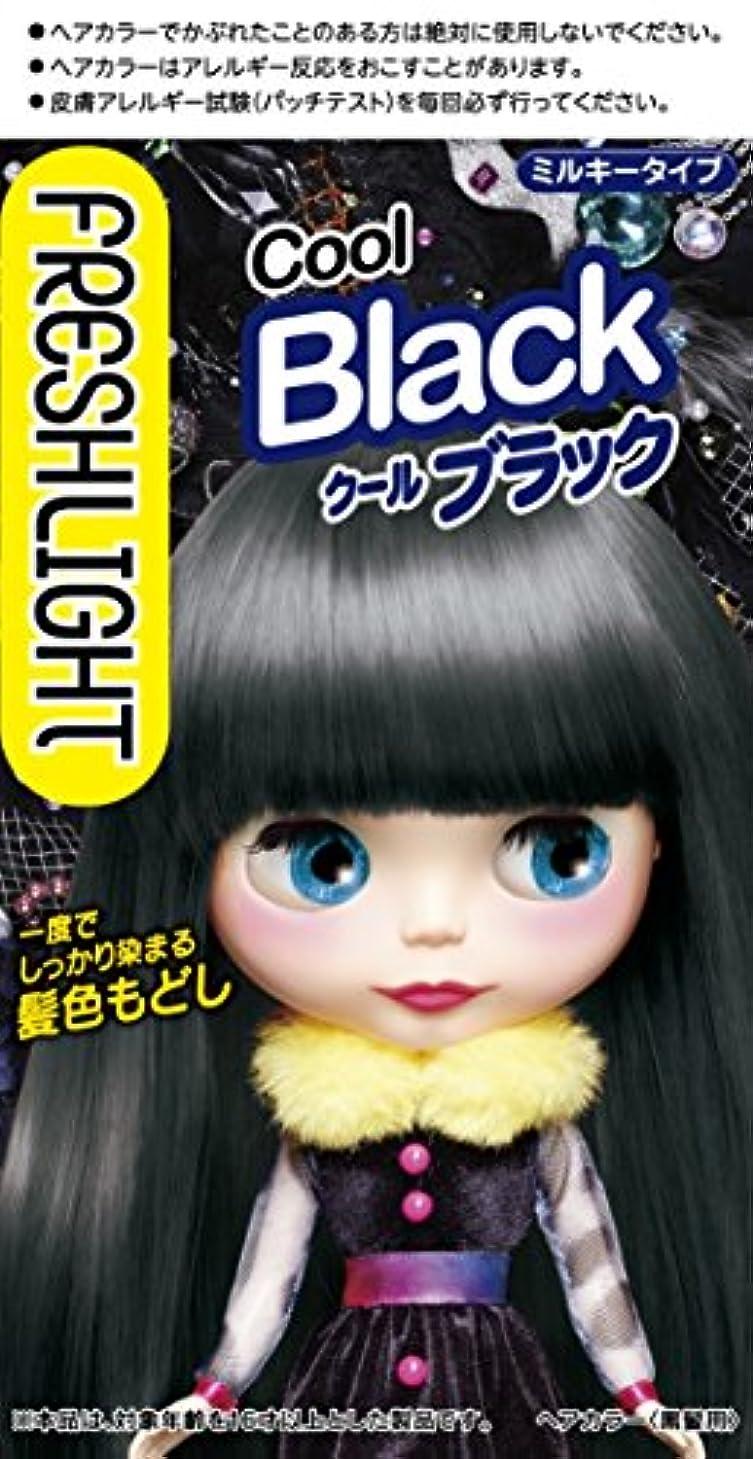 ほめる熟したガウンフレッシュライト ミルキー髪色もどし クールブラック 60g+60mL[医薬部外品]