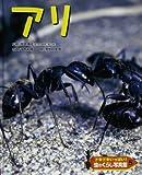 ドキドキいっぱい!虫のくらし写真館〈5〉アリ