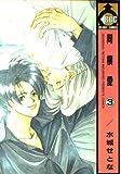 同棲愛 3 (ビーボーイコミックス)