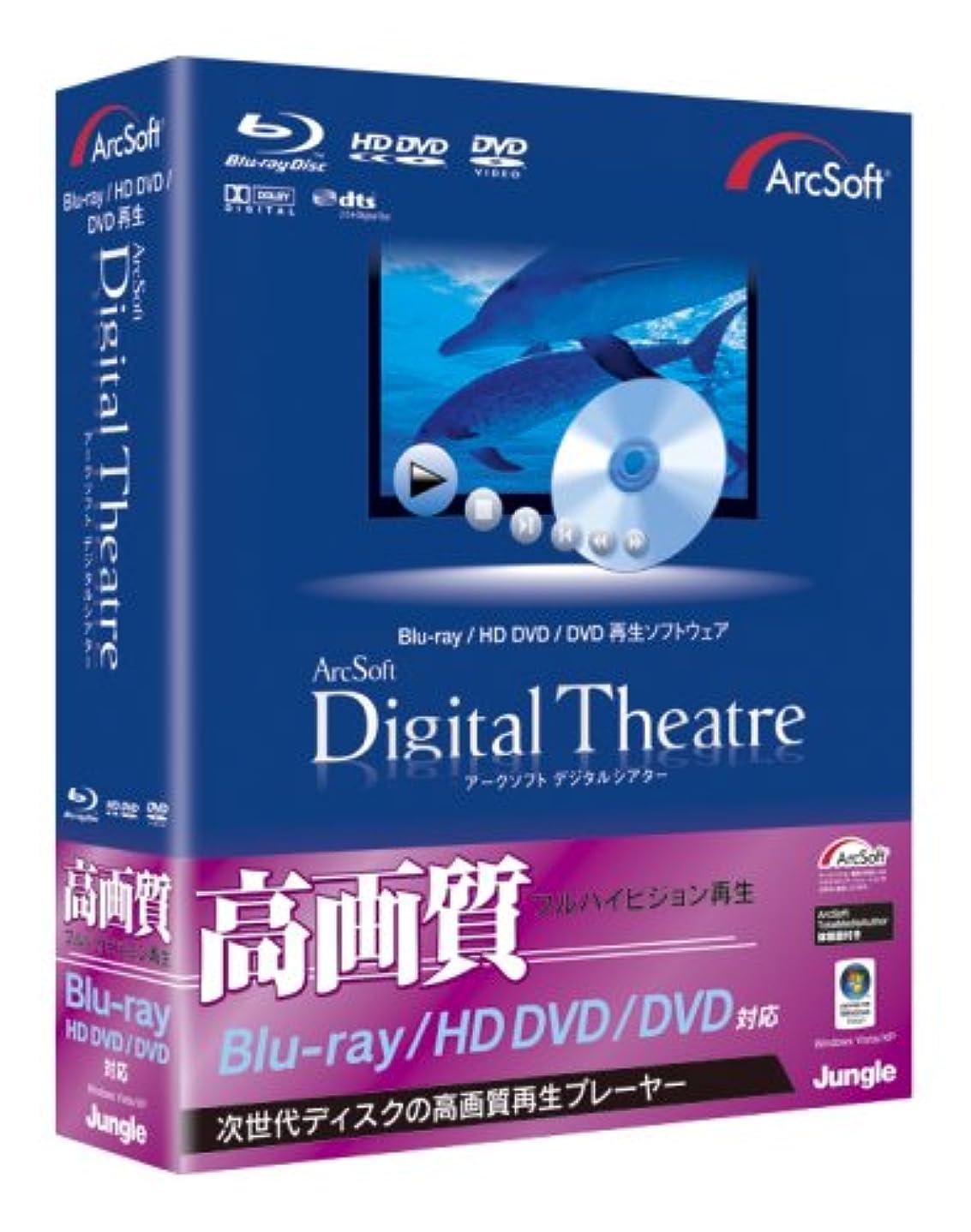 手順保証露骨なArcSoft DigitalTheatre