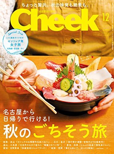 Cheek(チーク)2018年 12月号
