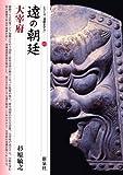 遠の朝廷・大宰府 (シリーズ「遺跡を学ぶ」076)