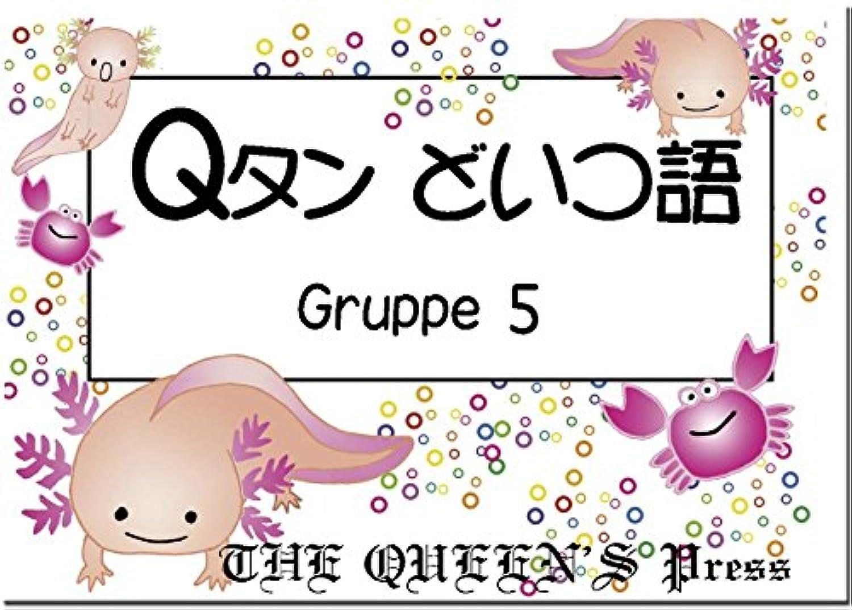 Qタンどいつ語 Gruppe5