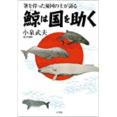 鯨は国を助く