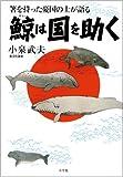 Wing2837 国際派日本人養成講座 No.662 日本人はクジラの供養塚を建ててきた