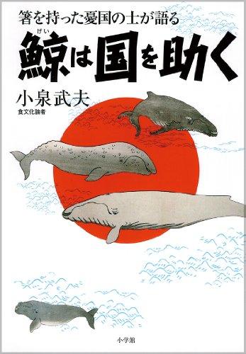 鯨は国を助くの詳細を見る