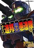 機動戦士ガンダム オレら連邦愚連隊(1) (角川コミックス・エース)